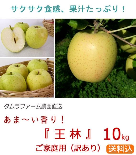 「王林」りんご/ご家庭用 10kg(タムラファーム農園直送)【送料込】