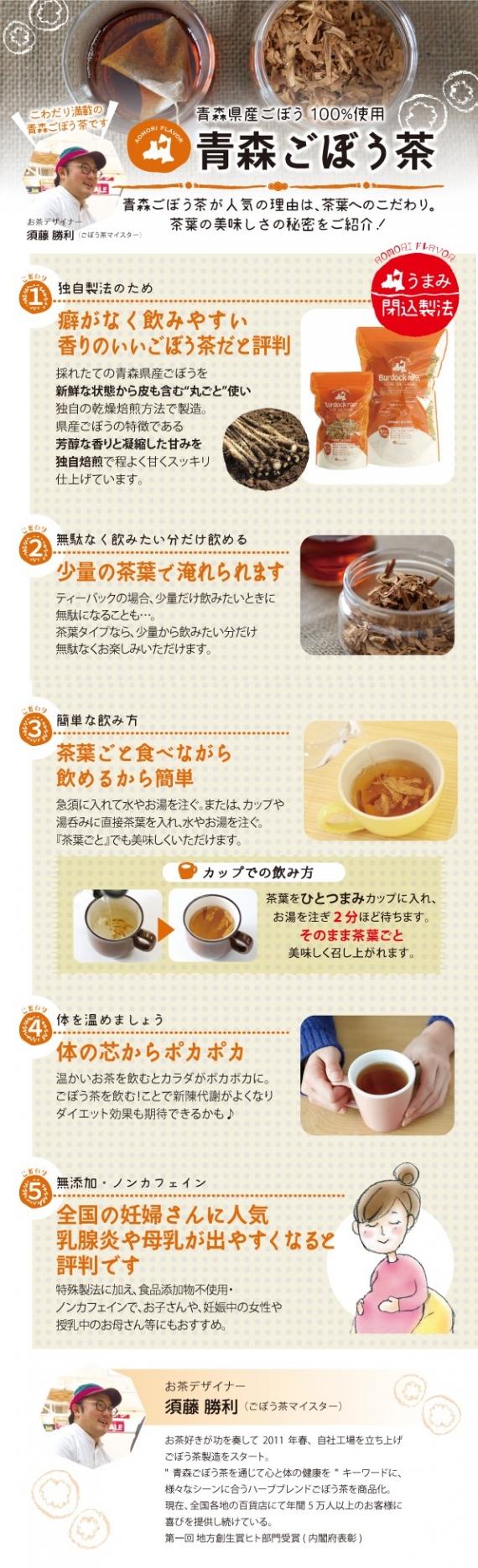 茶 作り方 ごぼう