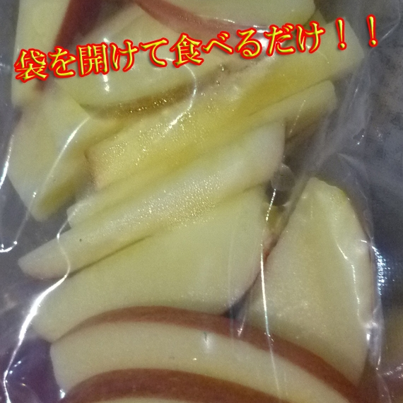そのまま食べれる青森りんご カットりんご 150g入り 5袋