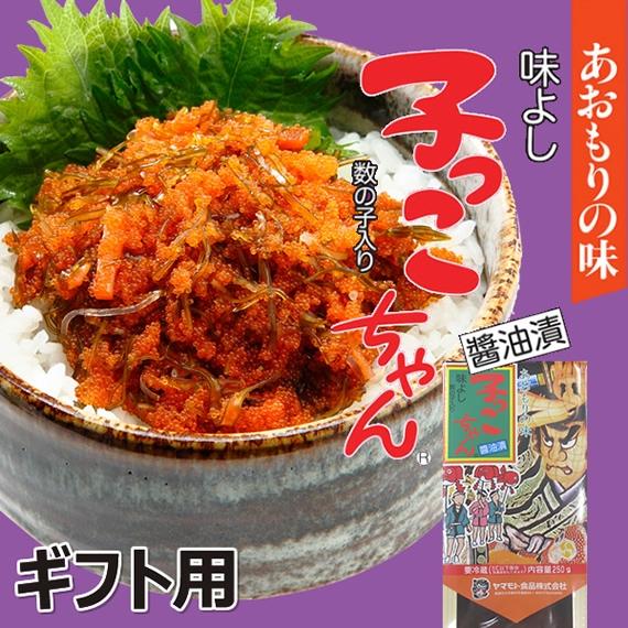 ギフト子っこちゃん250g   ( ご飯のお供 お取り寄せ 酒の肴 漬物 青森県 お土産 ねぶた祭り ヤマモト食品 カラフト ししゃも )