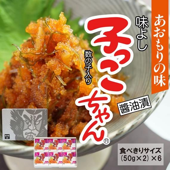 味よし子っこちゃん【食べきりパック×6個箱入セット】