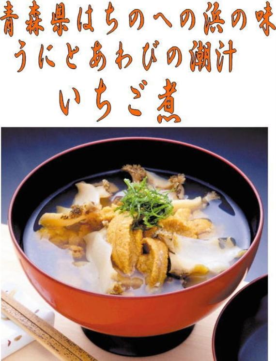 いちご煮スープ(スタンドパック)5個セット(箱入)【送料無料対応商品】