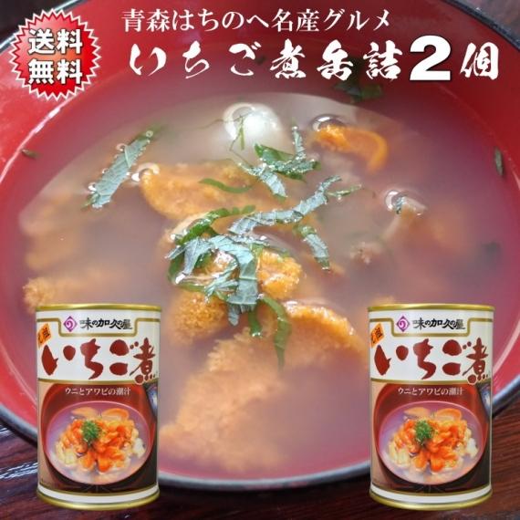送料無料!ウニとアワビの「いちご煮缶詰」(大缶)・ハーモニー2個自宅用 青森八戸の高級海鮮スープ