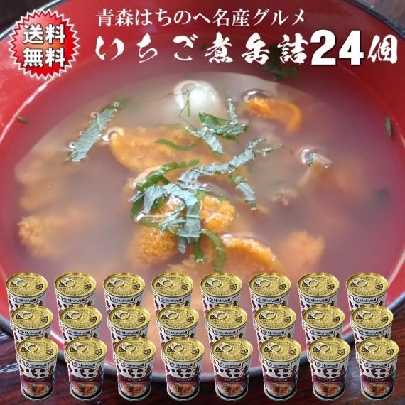 送料無料!ウニとアワビの「いちご煮缶詰」(大缶)・ハーモニー1ケース(24個) 青森八戸の高級海鮮スープ