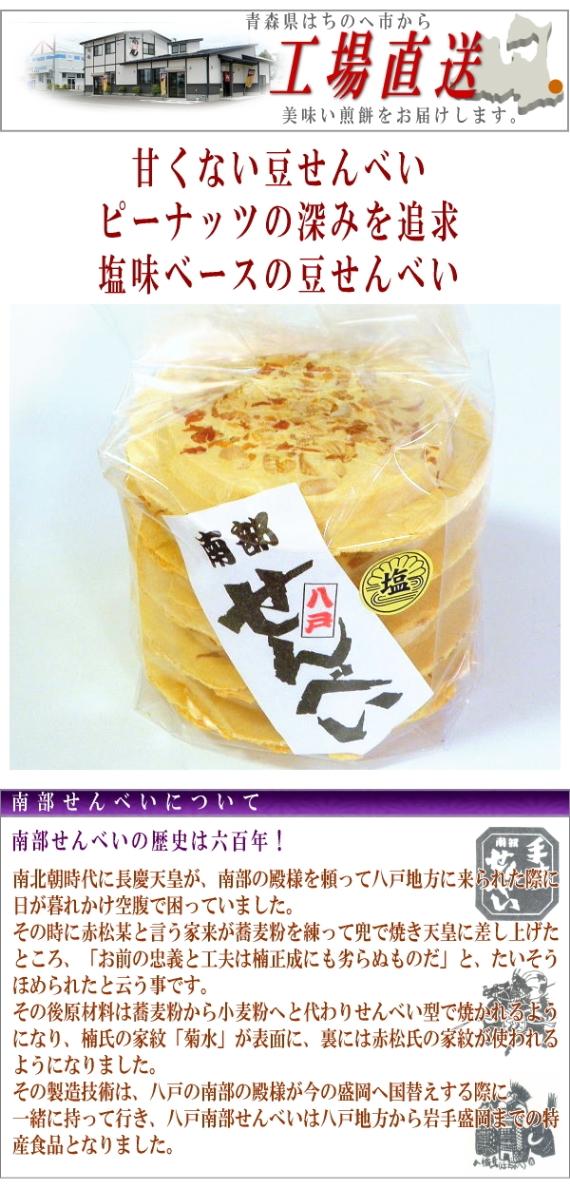 南部せんべい 塩豆10枚入り 【工場直送】