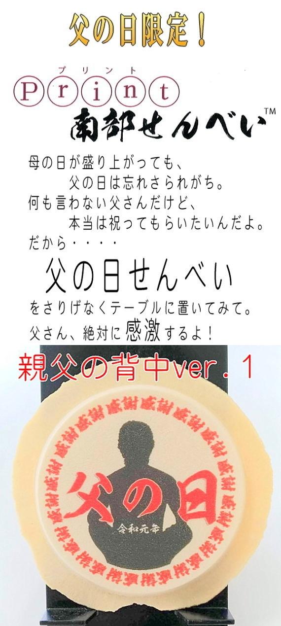 【送料無料】 父の日限定!父の日せんべいS7【おやじの背中ver1】