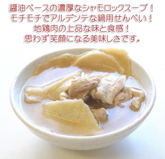 八戸せんべい汁と地鶏シャモロック生肉のセット