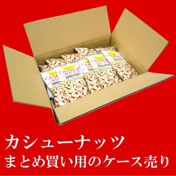 食べきりカシューナッツのケース販売20袋
