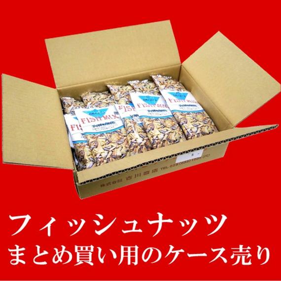 食べきりフィッシュミックスナッツのケース販売20袋