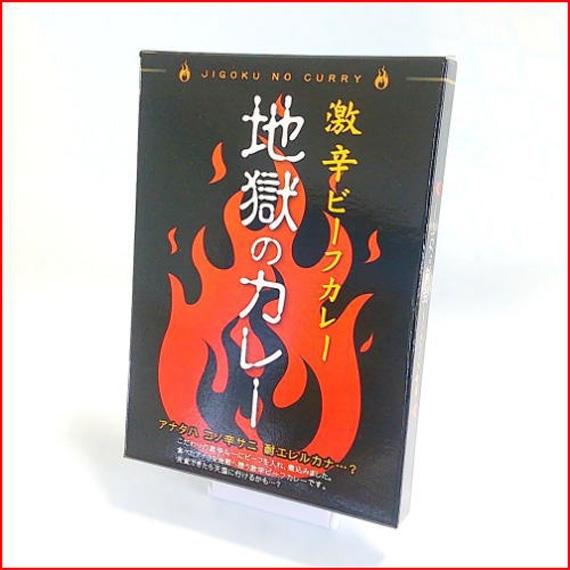 地獄のカレー/激辛/レトルトカレー