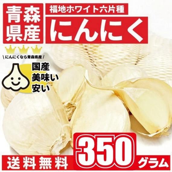 【キャンペーン価格】安全で美味しい青森県産白にんにくお買得バラ350g送料無料【8058】