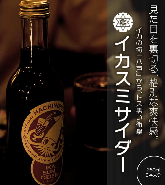 〜ドス黒い清涼感?〜見た目と味のギャップをお楽しみに?『イカスミサイダー』(250ml×6本)