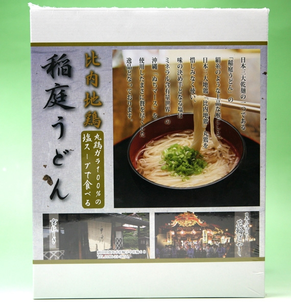 【送料込み】比内地鶏 稲庭うどん4食【そうめん・うどん・麺類】