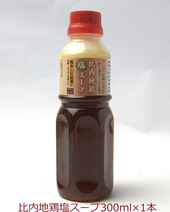 比内地鶏塩スープ300ml ×1本