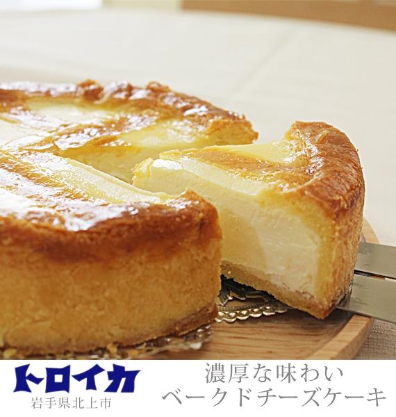 トロイカのベークドチーズケーキ5号(約6人分)