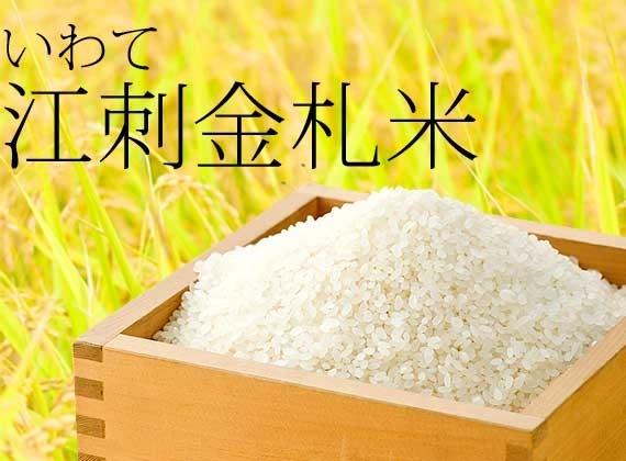 江刺金札米 無洗米 特別栽培米ひとめぼれ 5kg×2袋 送料込み 冬眠密着包装で災害備蓄にもオススメ 真空パック