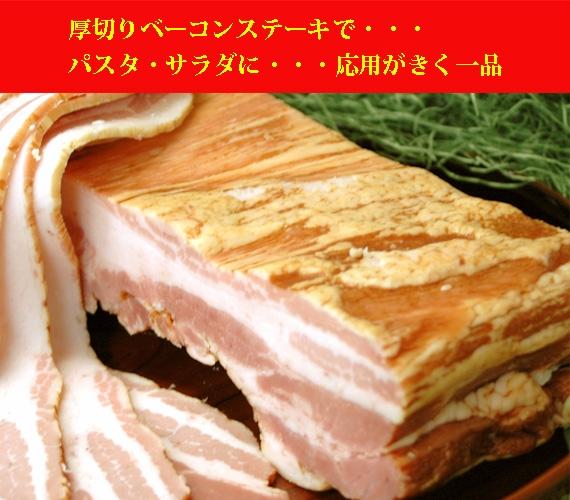 【送料無料】白金豚プラチナベーコン(ブロック)
