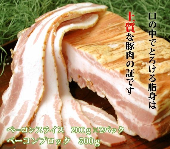 【送料無料】白金豚プラチナベーコンセット(スライス&ブロック)