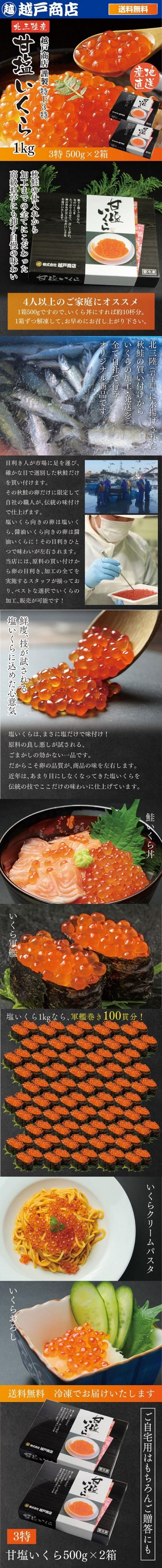 47%OFF極上甘塩いくら 1kg(500g×2)三陸産【よんななの日2019】【割引】送料無料