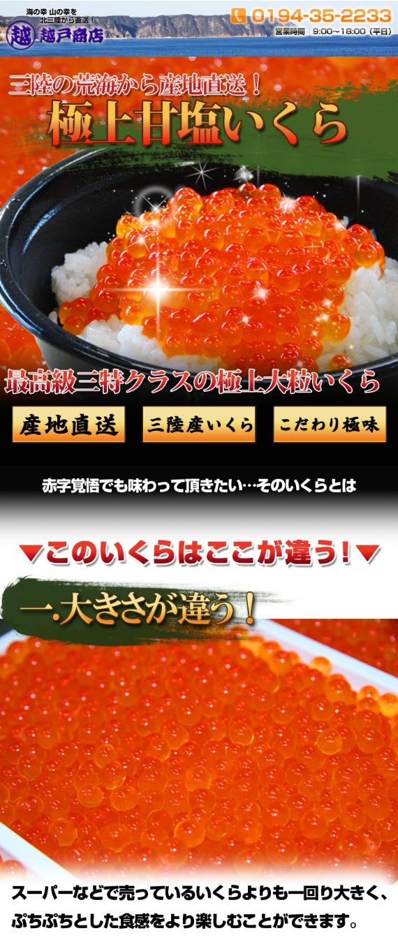 極上甘塩いくら500g【お歳暮2018】【漬魚・魚加工品】