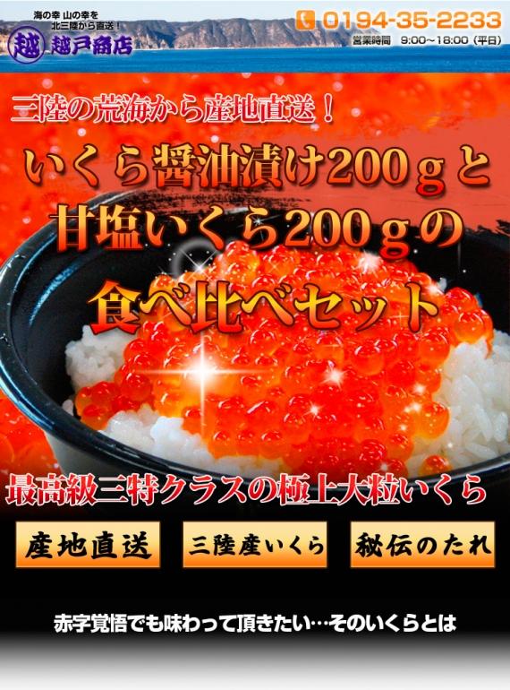 いくら醤油漬け200gと甘塩いくら200gの食べ比べセット【送料無料】【お歳暮2020】【カニ・鮮魚・魚介類】