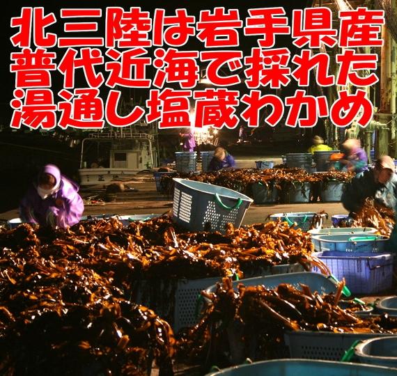 北三陸産塩蔵わかめ1kg入【お中元2021】【漬魚・魚加工品】