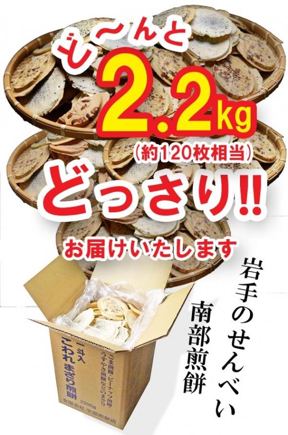 【訳あり】【送料無料】南部せんべいこわれミックスメガ盛り2.2kg