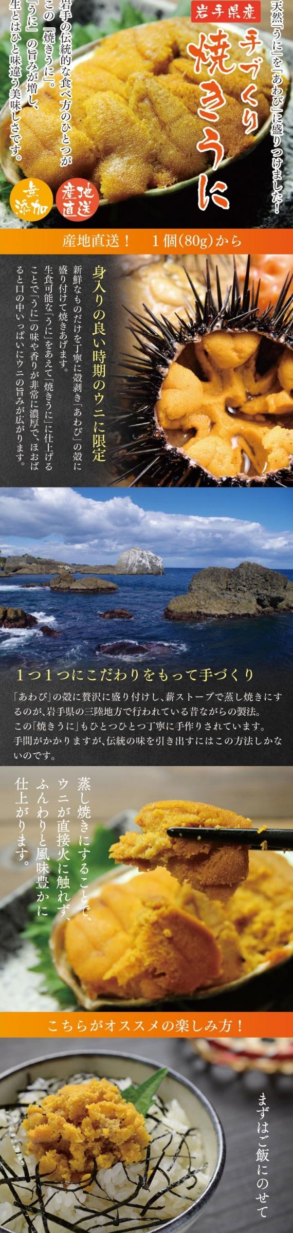 岩手の焼きウニ アワビの貝盛り(80g×2ケ組)【お中元2019】【カニ・鮮魚・魚介類】