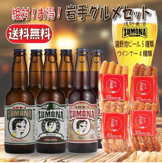 【グルメセットビール6本】ウインナー4種16本&ビール3種6本セット