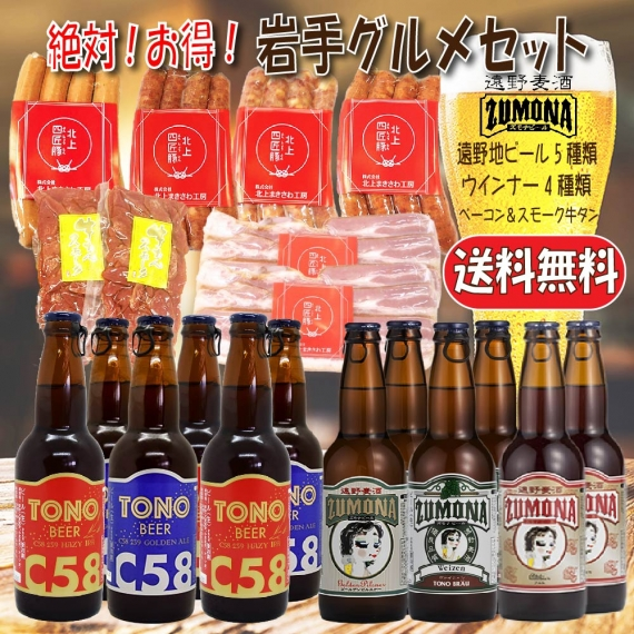 【グルメセットビール12本】ウインナー・ベーコン・牛タン&ビール5種12本セット