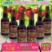 TONO BEER C58 239 STRAWBERRY STOUT6本セット【限定醸造】