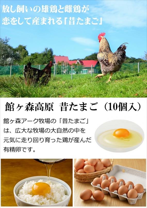 館ヶ森高原 昔たまご(10個入)