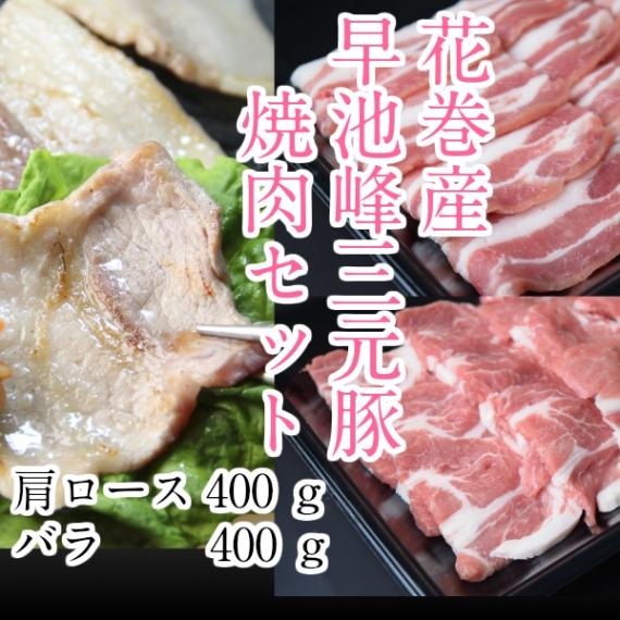 早池峰(はやちね)三元豚焼肉セット800g【岩手県産豚】