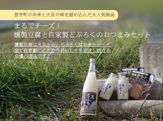 【送料込み】まるでチーズ!豆腐の燻製と自家製どぶろくのセット【おつまみセット】