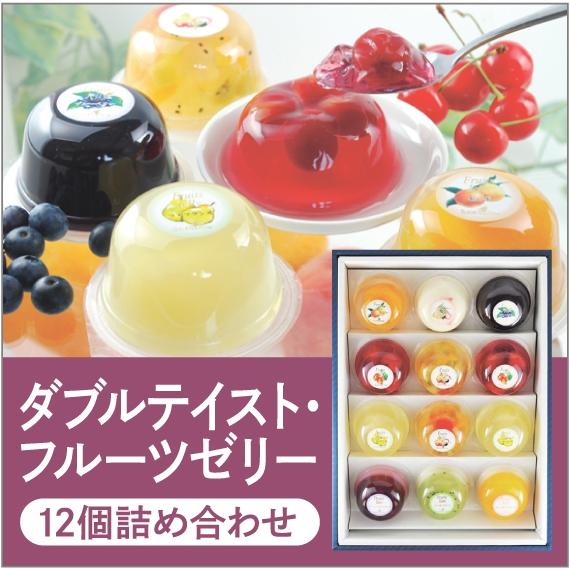 『ダブルテイスト・フルーツゼリー12個詰合せ』(SC-12)「フルーツゼリー×8個、ダブルテイスト×3個、ヨーグルトムース×1個」フルーツのおいしさ【たかはたファーム】箱入りギフト