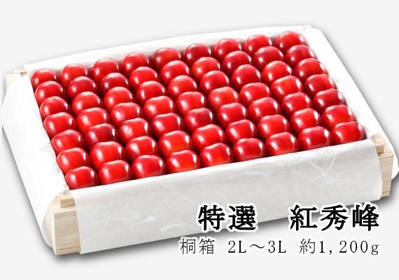 特選 紅秀峰(2L〜3Lサイズ 桐箱詰)約1100g【山形セレクション認定品】【贈答用】