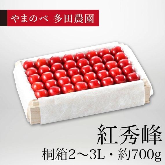 特選 紅秀峰(2L〜3Lサイズ 桐箱詰)約700g【山形セレクション認定品】【贈答用】