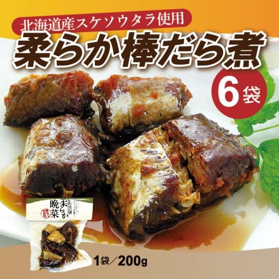◆骨まで食べられる◆柔らか棒だら煮(200g×6袋)