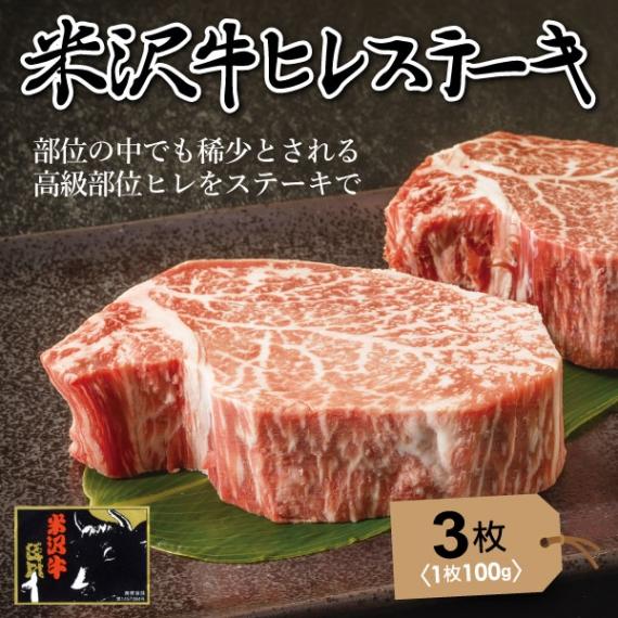 米沢牛ヒレステーキ(100g×3枚)