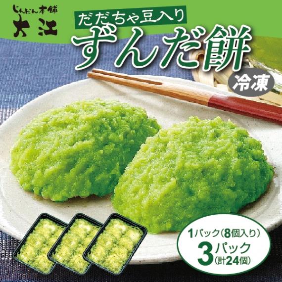 山形県産・だだちゃ豆入り【すんだ餅】8個入り×3パック(計24個)