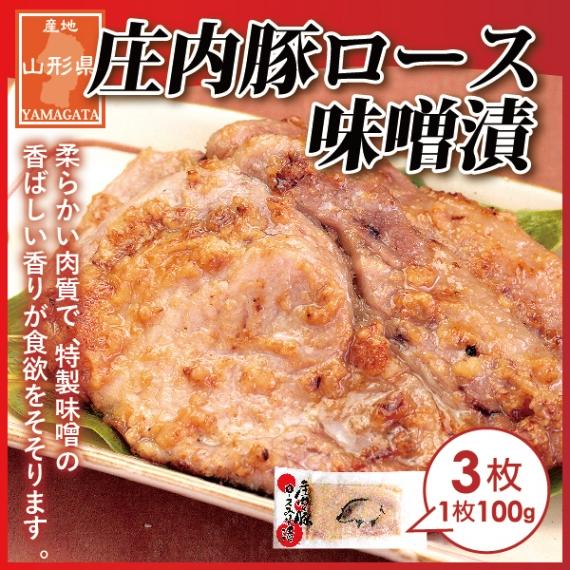 庄内豚ロース味噌漬(100g×3枚)