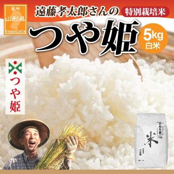 山形県長井市産【遠藤孝太郎さんの特別栽培米「つや姫」】5kg(白米)