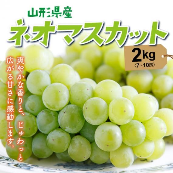 山形県産ぶどう「ネオマスカット」2kg(7〜10房)