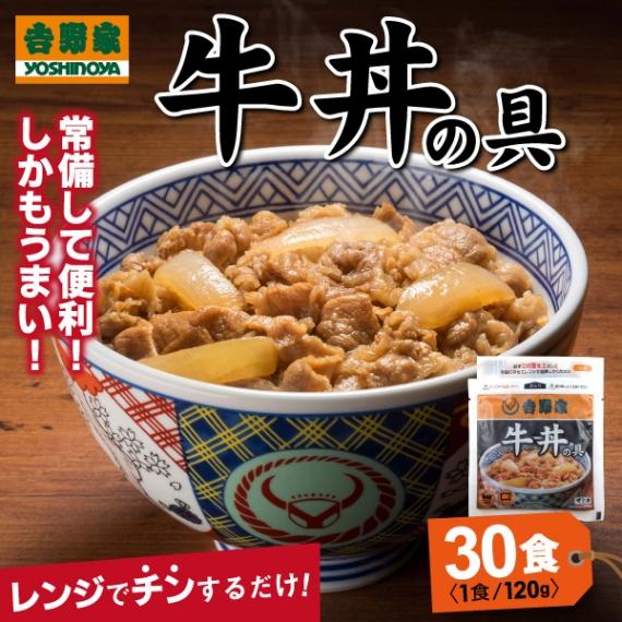 【吉野家】牛丼の具(120g×30食)