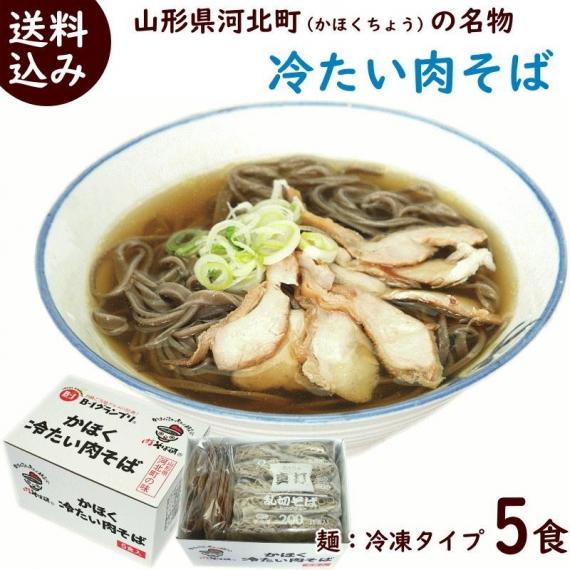 山形かほく「冷たい肉そば」5食入り(そば:冷凍タイプ)