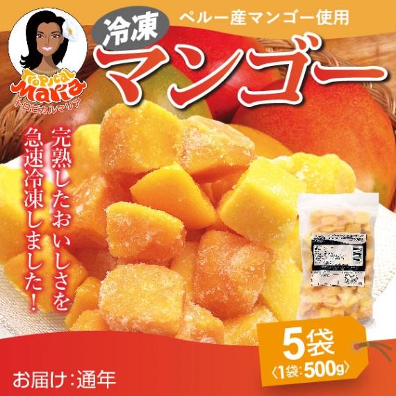 【トロピカルマリア】冷凍マンゴー(500g×5袋)
