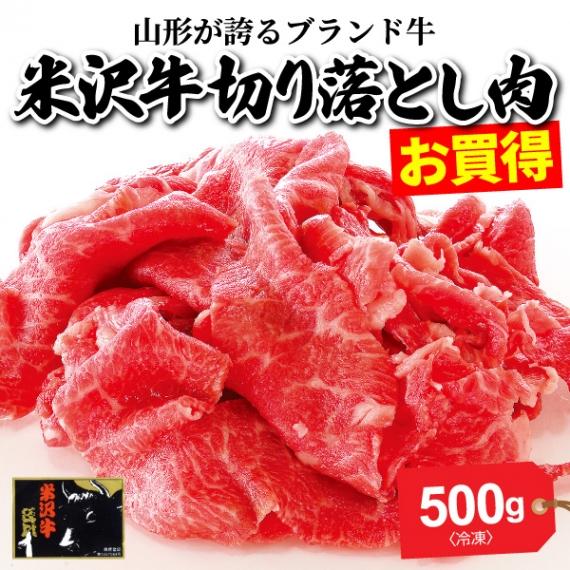 山形県産【米沢牛】切り落とし肉500g(モモ・バラ・肩)