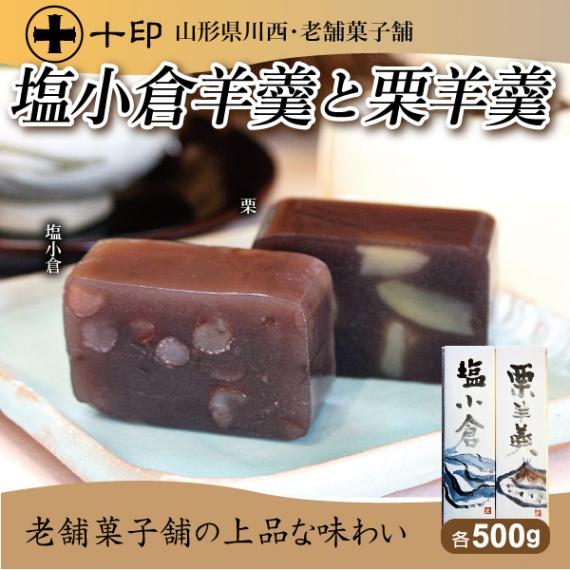 菓子司・十印 塩小倉と栗羊羹の詰合せ(各500g×1本)