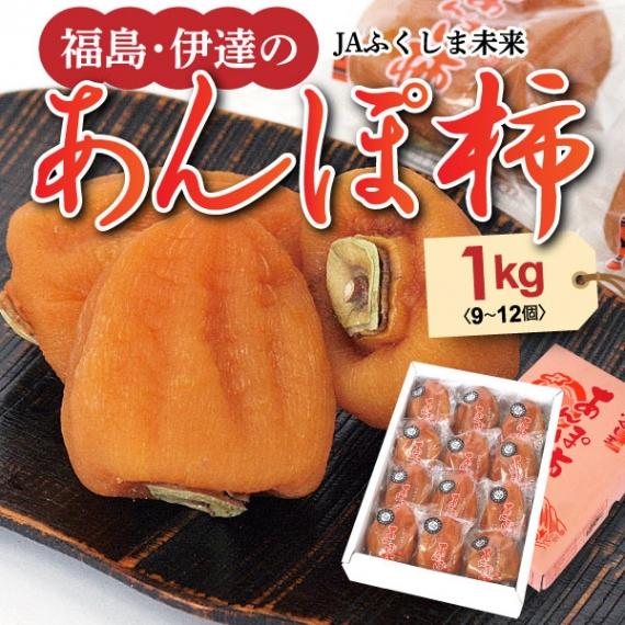 福島県産「伊達のあんぽ柿」1kg(9〜12個)3L〜5Lサイズ