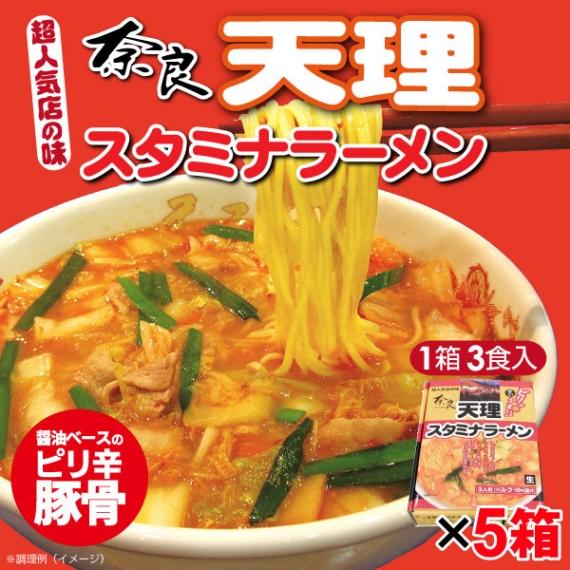 奈良「天理」スタミナラーメン 3食入り×5箱(計15食)